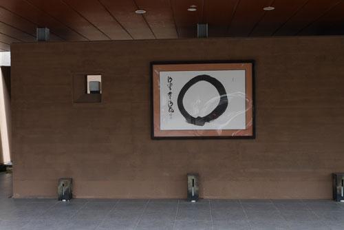 丸文の入口